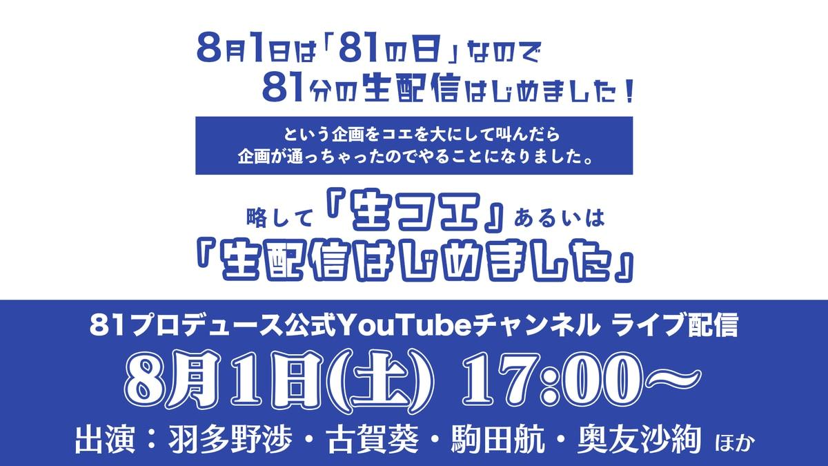 羽多野渉さん・駒田航さんら所属の声優事務所「81プロデュース」が81分の生配信決定!