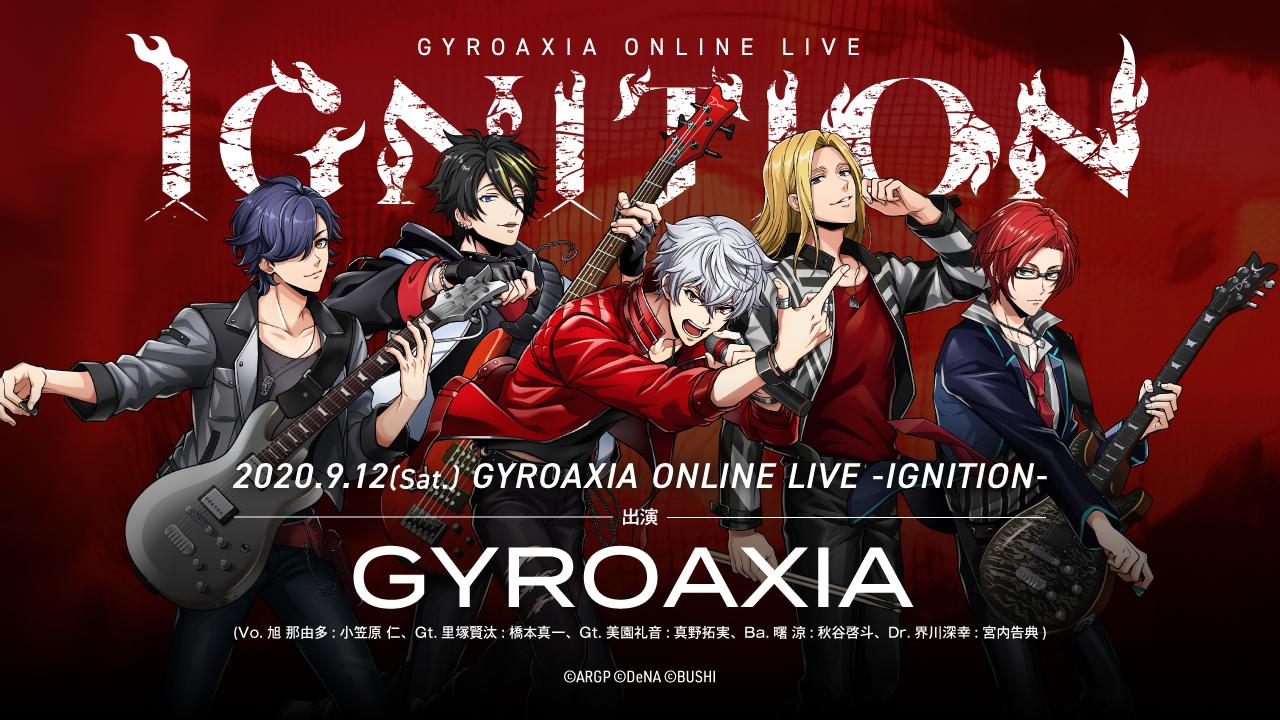『ARGONAVIS』GYROAXIA初ワンマンライブがオンラインで開催決定!開催日はVo.那由多の誕生日