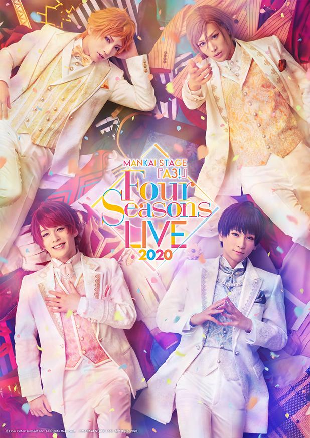 「エーステライブ2020」LV・全日ライブ配信・千秋楽TV生中継の実施決定!さらに回替わり演出も