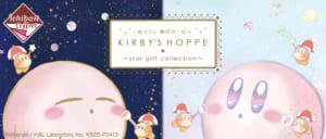 「一番コフレ 星のカービィ KIRBY'S HOPPE ~star gift collection~」メインビジュアル