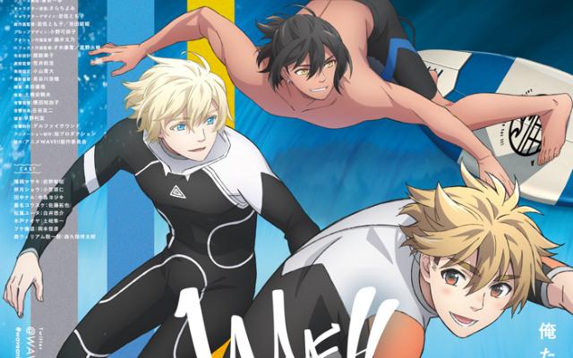 アニメ『WAVE!!』第一章キービジュアル解禁!10月2日より三章連続で劇場公開決定