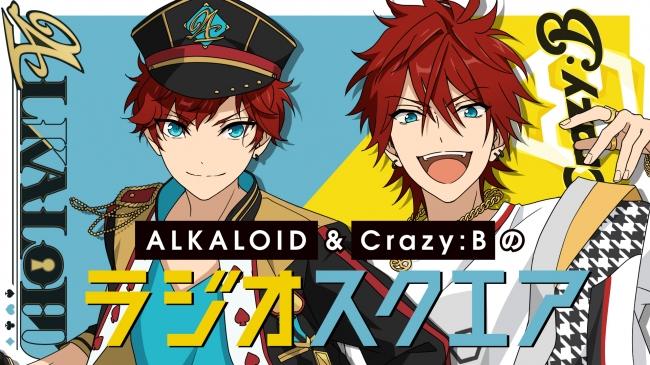 『あんスタ』ラジオ番組「ALKALOID&Crazy:Bのラジオスクエア!!」再始動!パーソナリティーは天城兄弟