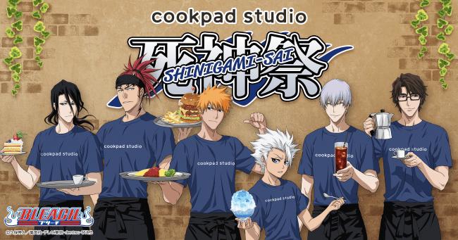 『BLEACH』コラボカフェ「cookpad studio 死神祭」開催決定!ギンイメージのメニューは「ご免な…ギンの純白あんみつ」