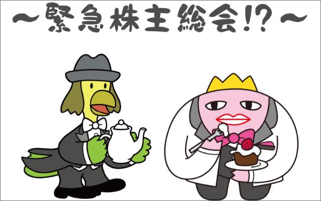 江口拓也さん・鳥海浩輔さんがお酒を飲みながらおしゃべり「大王グループ生特番」配信決定