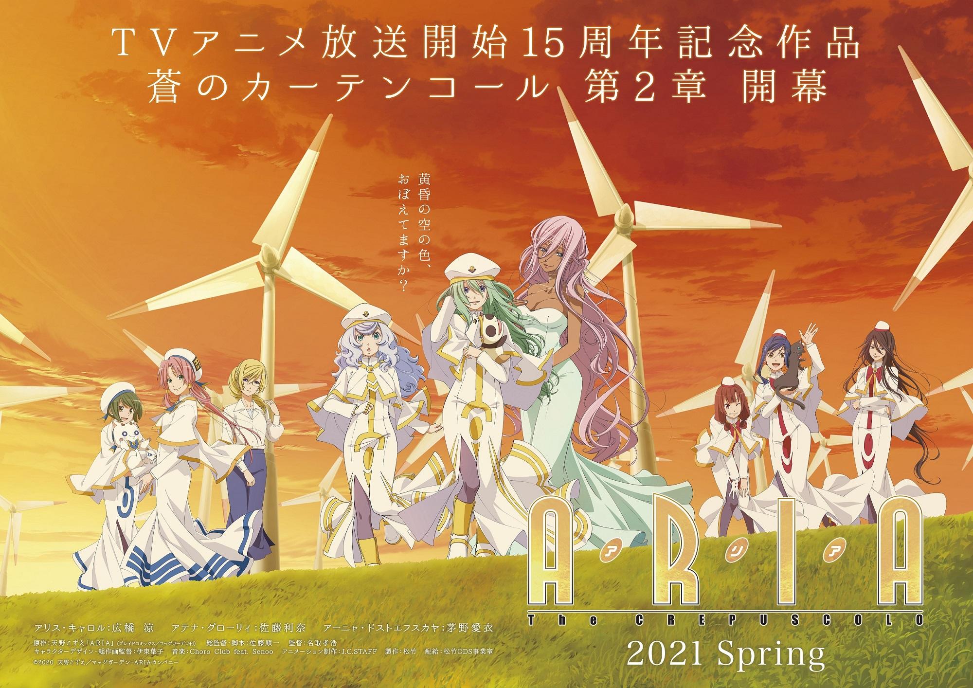 『ARIA』完全新作映画「ARIA The CREPUSCOLO」2021年春公開!ティザービジュ&特報映像解禁