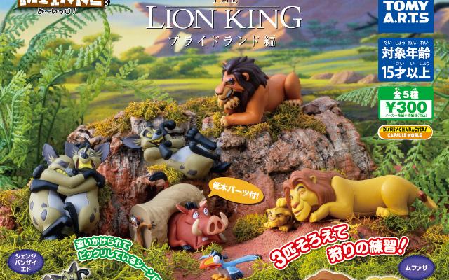 『ライオン・キング』スカー&ハイエナのヴィランズもラインナップ!ミニフィギュアがカプセルトイで登場