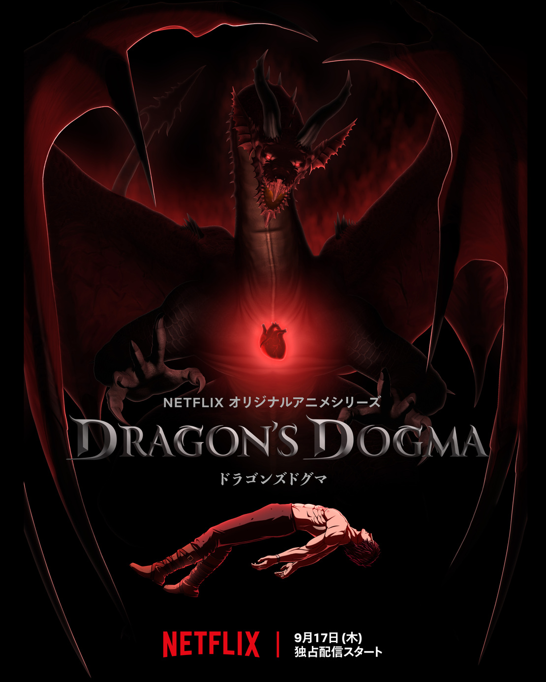 世界的大人気ゲームがアニメ化!新作Netflixオリジナルアニメ「ドラゴンズドグマ」配信日&ビジュアル公開