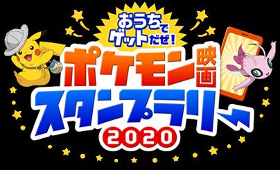 『ポケモン』おうちで楽しめる「ポケモン映画スタンプラリー2020」開催!参加して豪華商品をゲットしよう