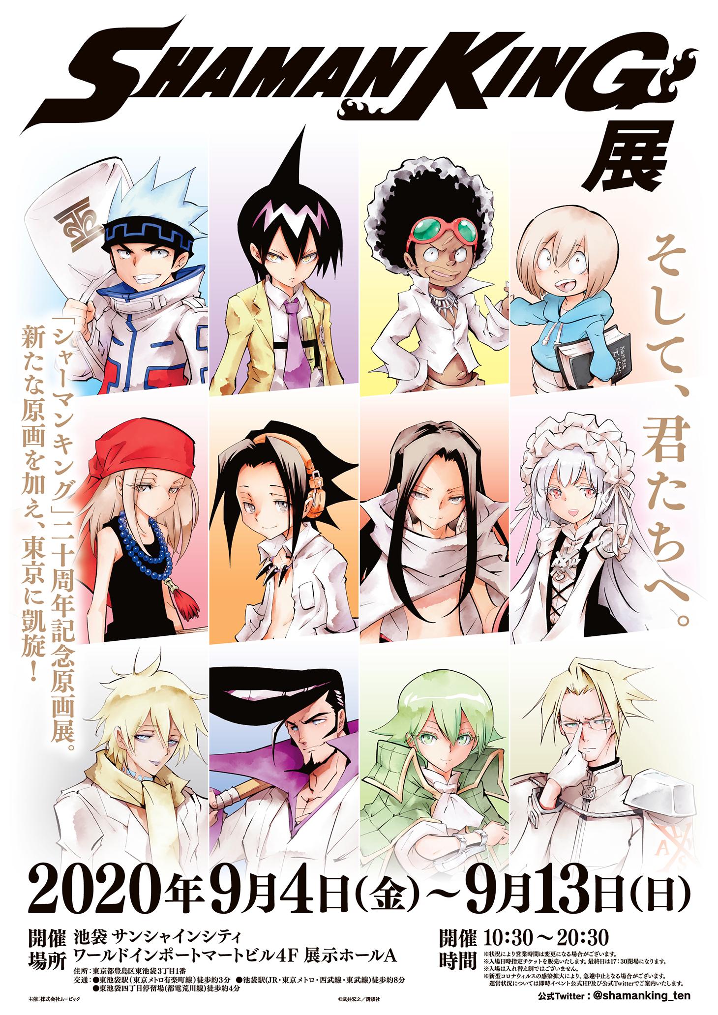 原画展「シャーマンキング展」9月に東京凱旋決定!