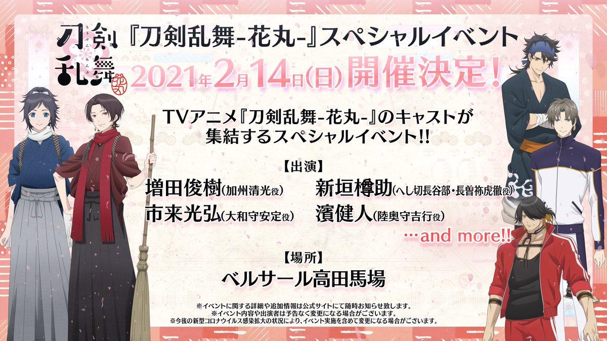 『刀剣乱舞-花丸-』スペシャルイベントの続報解禁!新プロジェクト&出演する刀剣男士の情報も!?