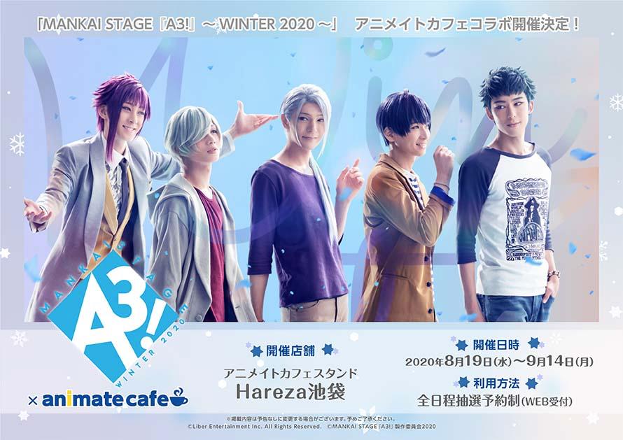 舞台『A3!』~WINTER 2020~×アニメイトカフェスタンド開催決定!限定グッズ&ロゴステッカーキャンペーン情報公開