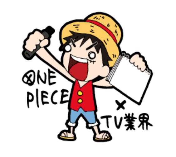 """『ONE PIECE』×""""業界用語""""コラボLINEスタンプ登場!ワードとイラストの組み合わせセンスが良すぎるんだが"""