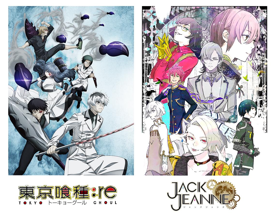 『東京喰種』×『ジャックジャンヌ』特別コラボ番組配信決定!花江夏樹さんらによるキャストトークが配信
