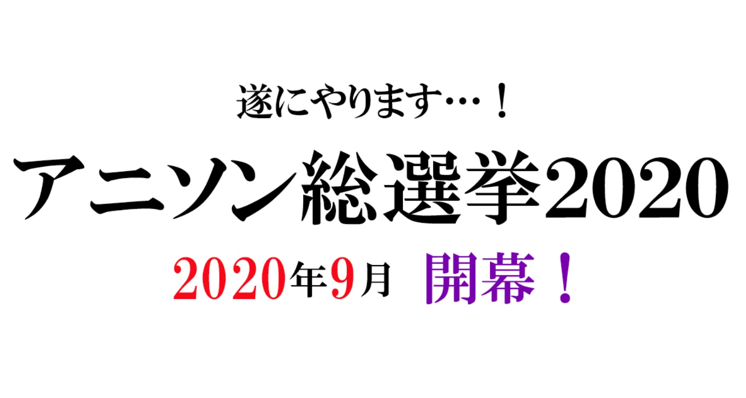 """テレビ朝日「アニソン総選挙2020」放送決定!あなたの""""好きなアニソンベスト3""""を投票しよう"""