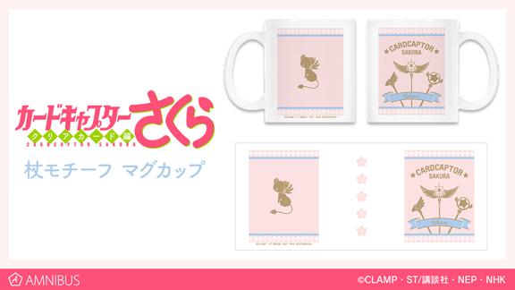 「CCさくらクリアカード編」新作グッズ「杖モチーフ マグカップ」発売決定!
