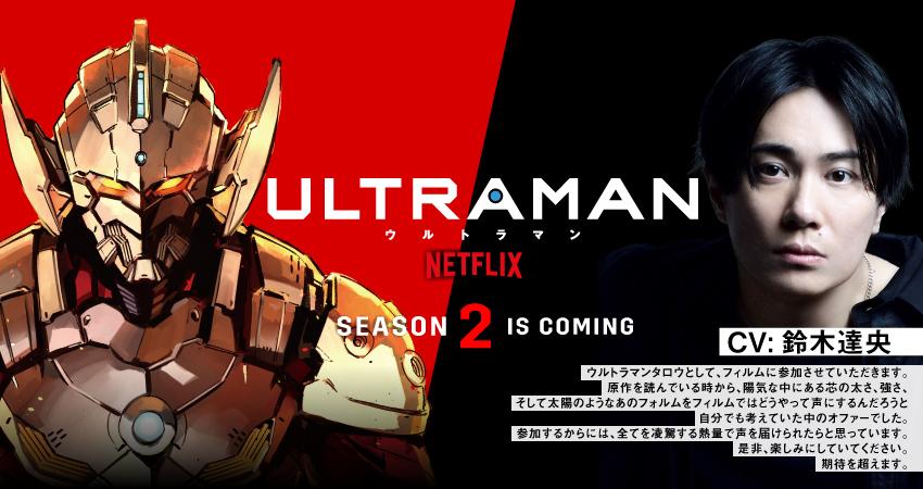 アニメ『ULTRAMAN』シーズン2超特報PV解禁!新キャラ・タロウ役に鈴木達央さんが発表