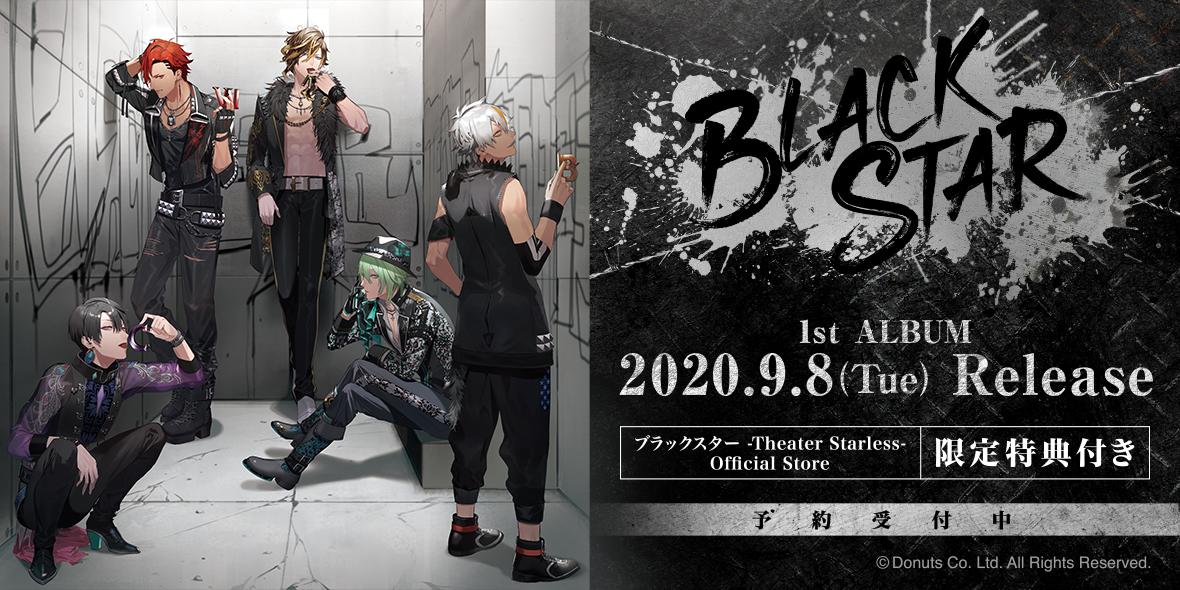 『ブラスタ』1stアルバム「BLACKSTAR」発売決定!初回限定版はチーム別にパッケージを展開