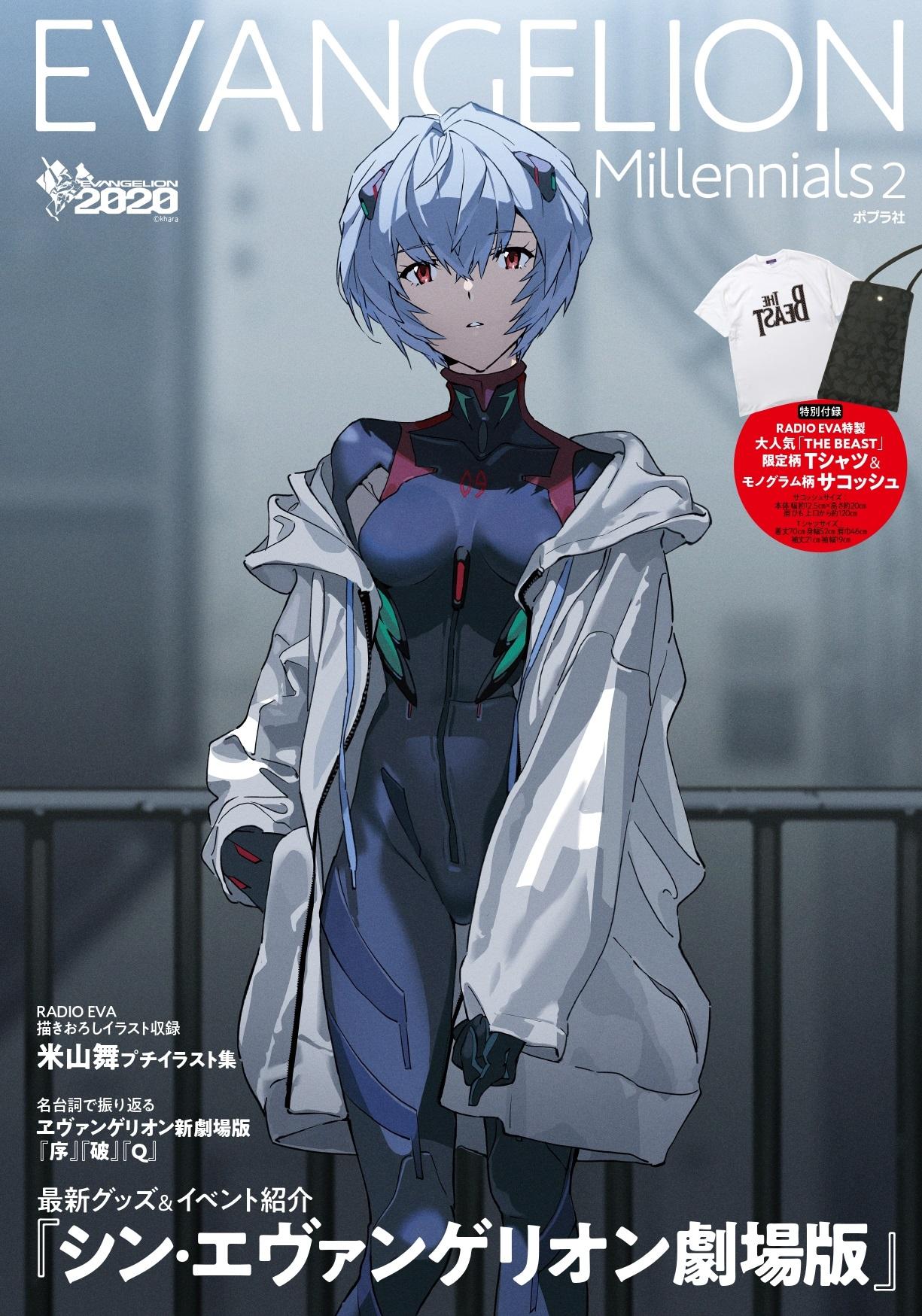 『エヴァ』オフィシャルBOOK第2弾「Millennials2」発売決定!付録はオリジナルTシャツ&サコッシュ