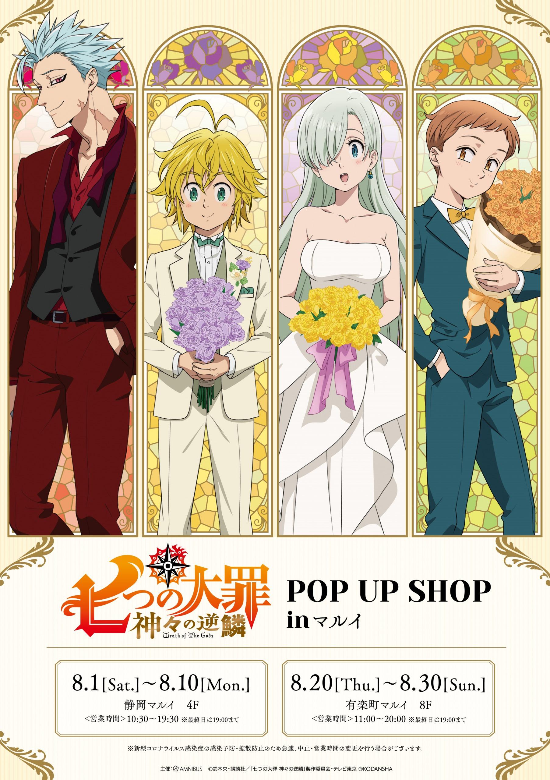 『七つの大罪』POP UP SHOP開催決定!ブライダル風衣裳を着たメリオダス・バンたちの描き下ろしイラスト公開