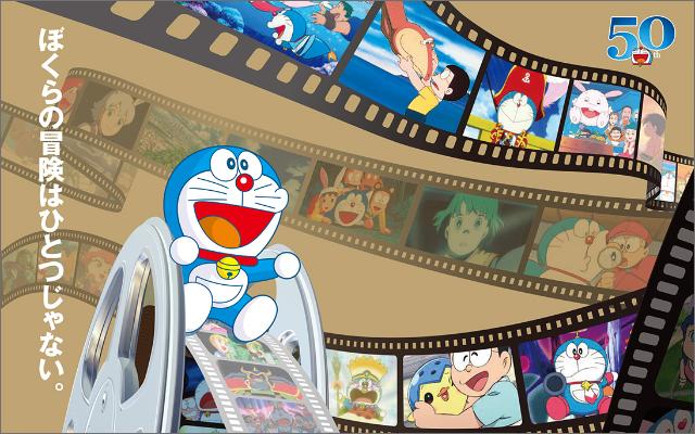 「ドラえもん映画祭2020アンコール上映」開催決定!15作品を13日間連続で上映