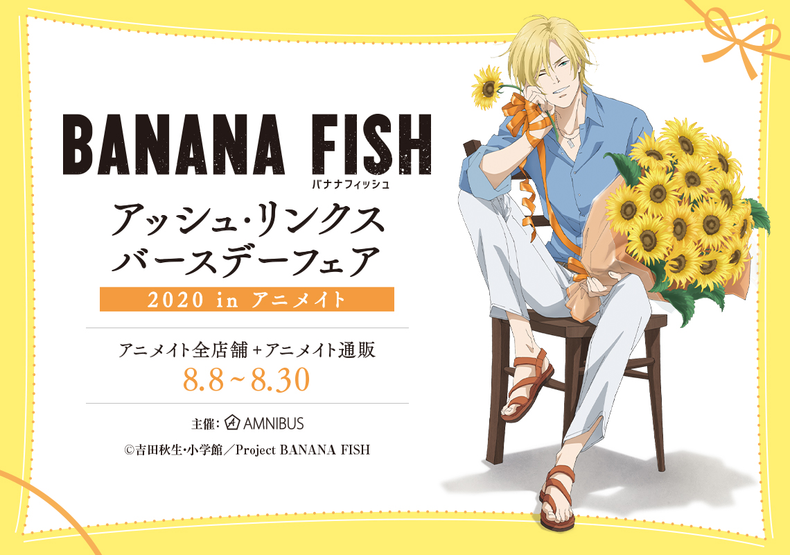 ひまわりに囲まれた爽やかなアッシュの描き下ろしイラストが登場「BANANA FISH アッシュ・リンクス バースデーフェア 2020 in アニメイト」開催決定