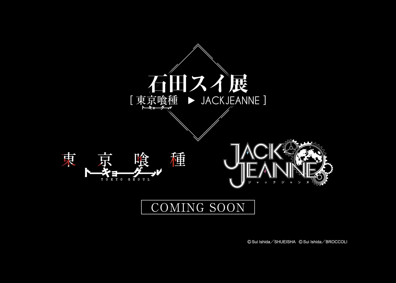 [東京喰種 ▶ JACKJEANNE]石田スイ先生初の大規模展覧会が開催決定!