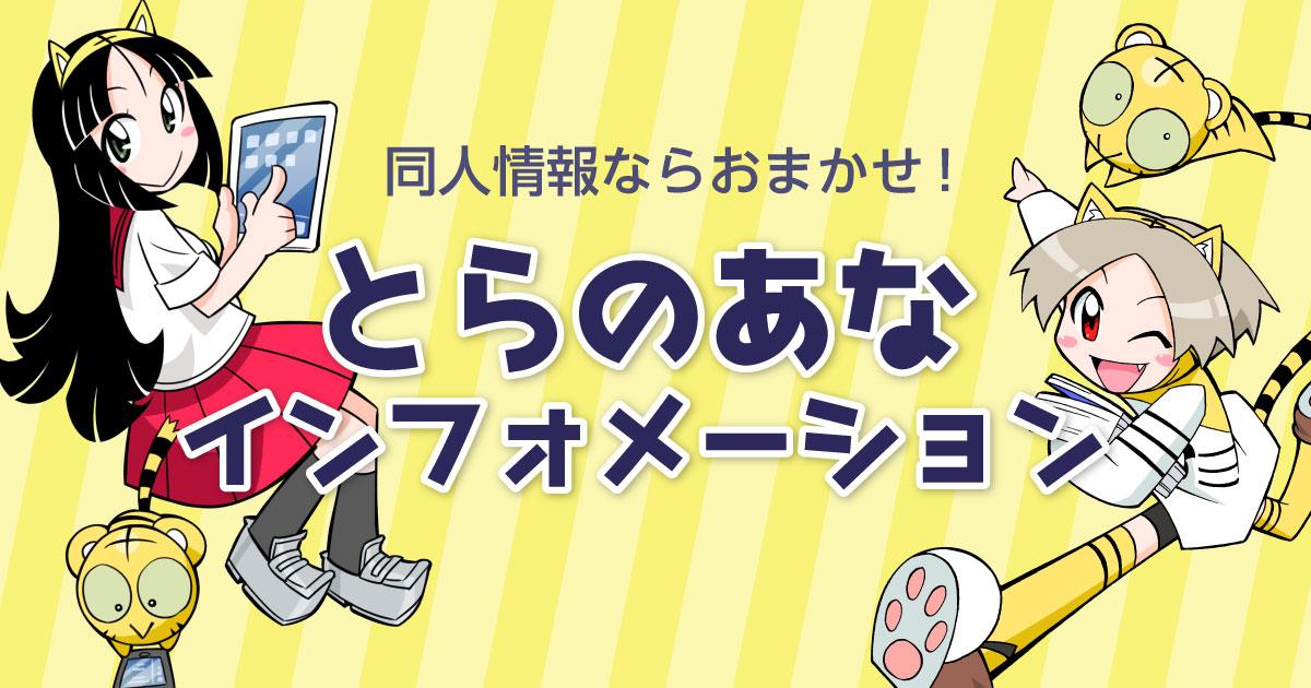 「とらのあな」仙台店・横浜店・町田店・京都店が閉店 新型コロナウイルスの影響で利用客が大きく減少