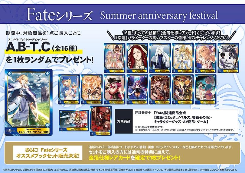 『Fate』シリーズ作品を盛り上げるフェアがアニメイトにて開催決定!一部店舗で「オススメブックセット」の販売も