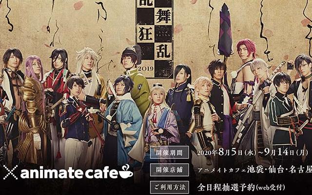 「刀ミュ 歌合 乱舞狂乱 2019」x「アニメイトカフェ」コラボ決定!予約受付が本日7月13日より開始