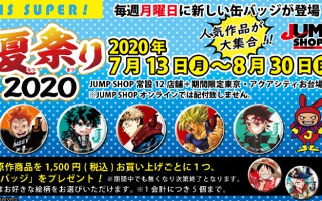『ハイキュー!!』『ヒロアカ』『鬼滅の刃』などの缶バッジが貰える!ジャンショ「Jヒーロー夏祭り2020」開催