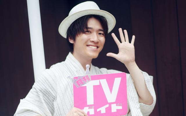 人気声優・畠中祐さんが「月刊TVガイド」に初登場!浴衣姿の涼やかなグラビア&インタビューが掲載