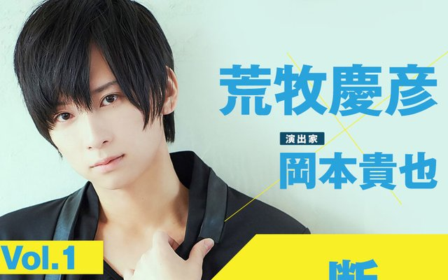 荒牧慶彦さん、小澤廉さん、北村諒さんが出演した配信型舞台「ひとりしばい」Blu-ray発売決定!