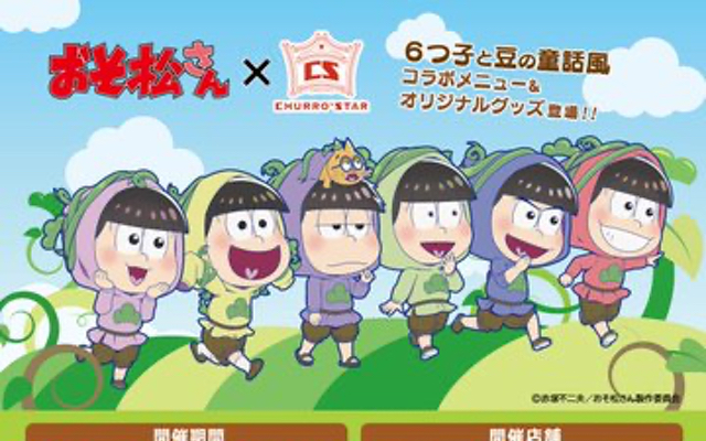 『おそ松さん』x チュロス専門ショップ「CHURRO*STAR」コラボ決定!テーマは「6つ子と豆の童話風」