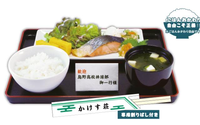 TVアニメ『ハイキュー!!TTT』x「アニメイトカフェ」コラボメニュー解禁!烏野が春高で泊まった「かけす荘」の定食など
