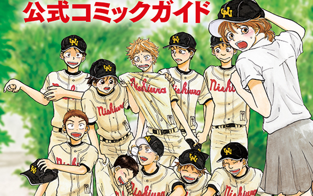 『おお振り』公式コミックガイド発売!初公開の原画イラスト・選手名鑑・エピソードガイドなどが収録