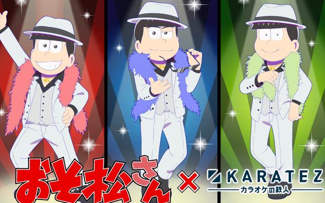 『おそ松さん』x「カラオケの鉄人」6つ子とナイトフィーバーがテーマのコラボ開催決定!