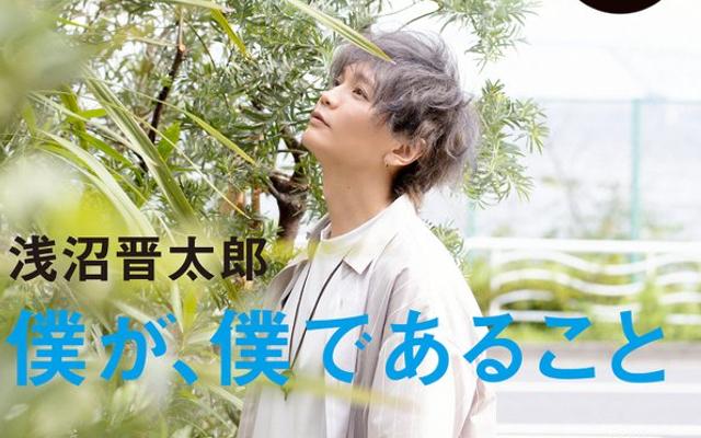 「ボイスニュータイプ」表紙&巻頭特集に浅沼晋太郎さんが登場!自然体な表情のグラビアに注目