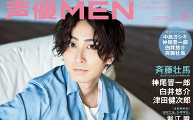 「声優MEN」の表紙に中島ヨシキさんが登場!31Pにわたる大特集で仕事、夢、人生観に迫る