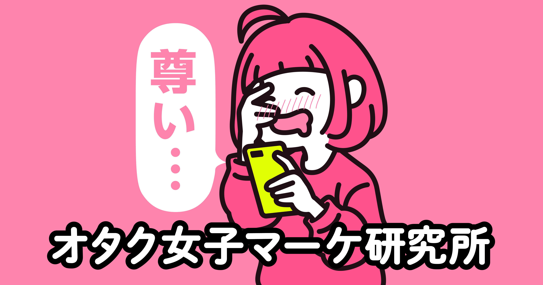 """withコロナ年""BLファンの消費行動が明らかに!約半数が「年間10万円以上消費」とリアルな数字が公開"