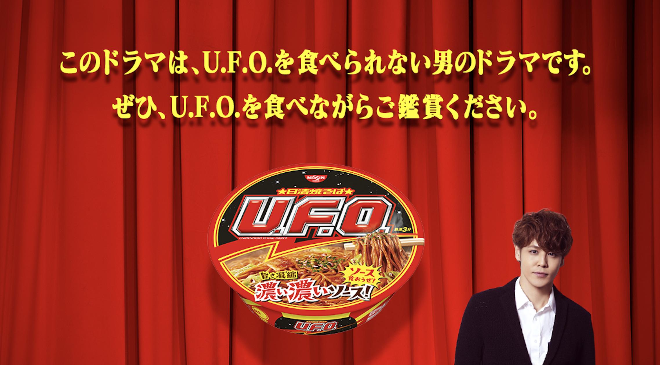 宮野真守さんが「日清焼そばU.F.O.」を食べたいけど食べらない悲劇の男を演じる!ワンカメラ長回しドラマ配信決定