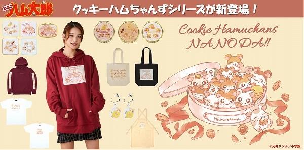 『とっとこハム太郎』ハムちゃんずをイメージしたクッキー柄を使用したアパレルアイテムが大展開!