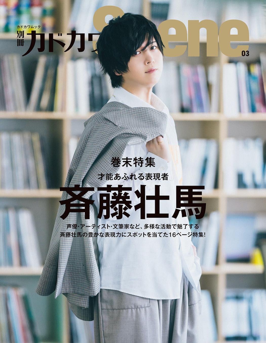 斉藤壮馬さんが「別冊カドカワScene」に登場!アーティスト・文筆家でも活動をする表現力にスポットを当てた特集
