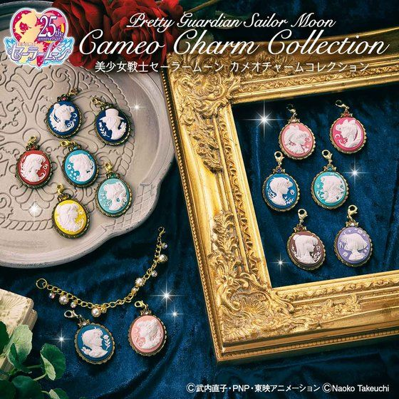 『美少女戦士セーラームーン』アンティークな雰囲気が素敵なカメオ風チャームが登場!全14種&バッグチャームのセット