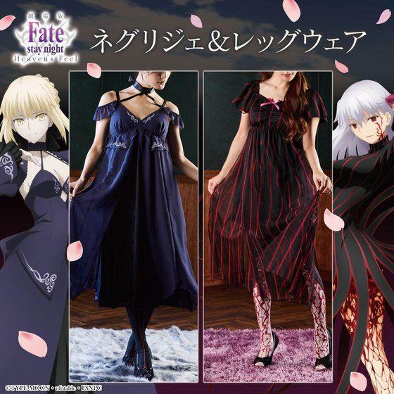 『Fate』間桐桜&セイバーオルタをイメージしたネグリジェが登場!おうち時間も可愛く過ごそう♪