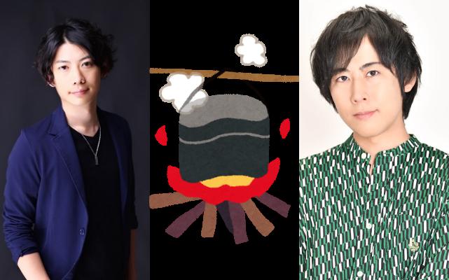 白井悠介さん&濱野大輝さんがキャンプ料理に挑戦!ニコ生で「アウトドア声優」配信決定
