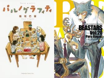 『BEASTARS』の著者・板垣巴留先生初の自伝的エッセイ「パルノグラフィティ」発売!「BEASTARS」最新刊も同時発売