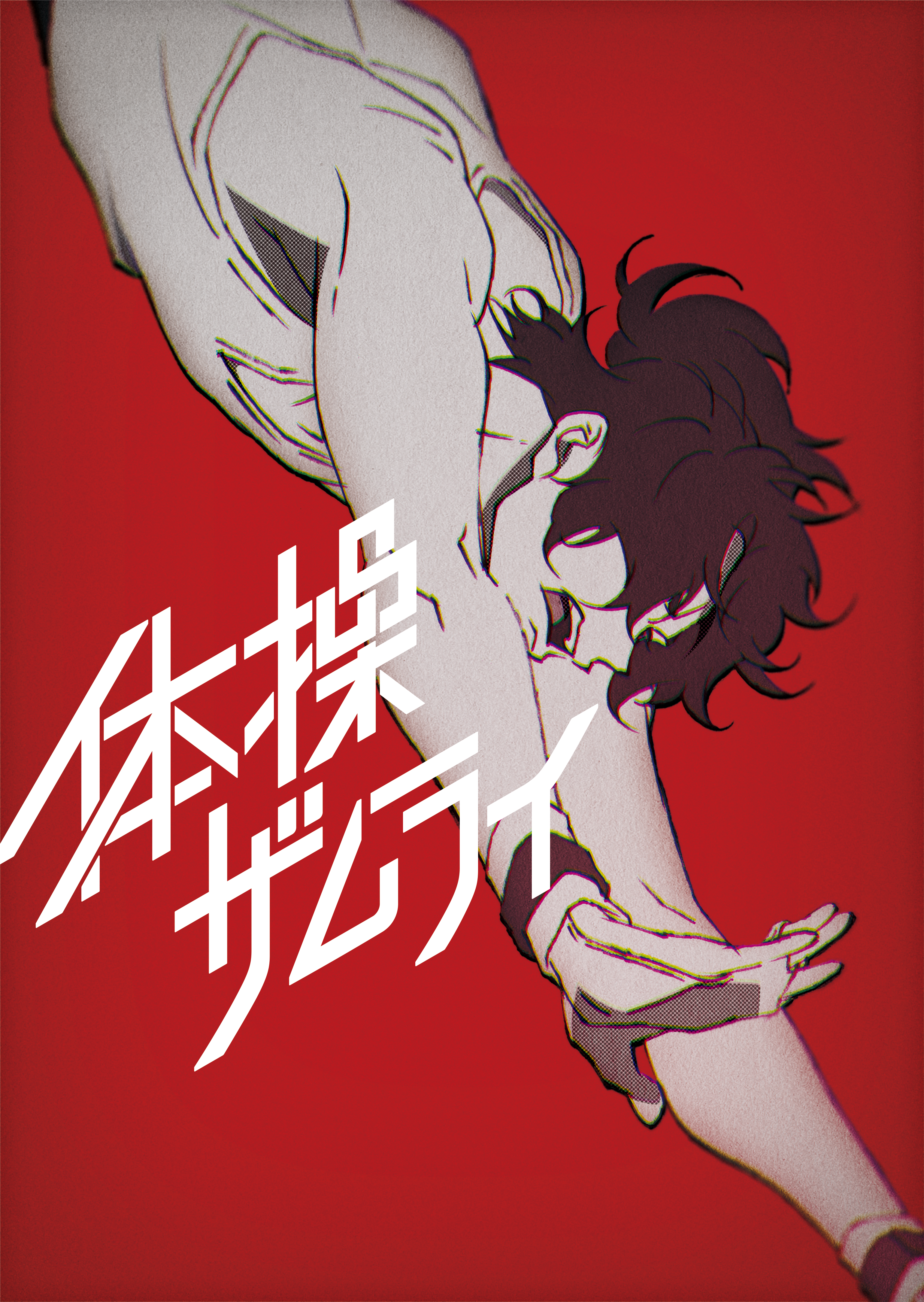 MAPPAの新作オリジナルアニメ「体操ザムライ」10月より放送決定!メインキャストやPVなど一挙情報解禁