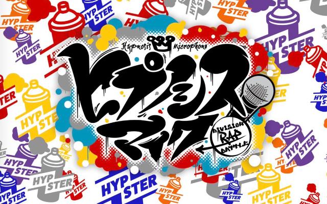 『ヒプマイ』オフィシャルFC「HYPSTER」爆誕!誕生日に推しからラップを贈ってもらえるなど会員特典がアツすぎ