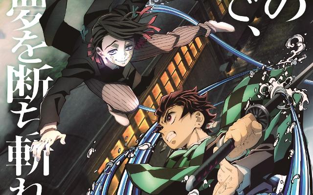 劇場版『鬼滅の刃』本ビジュアル&本予告公開!主題歌はTVアニメ版に引き続きLiSAさんが担当、曲は「炎」