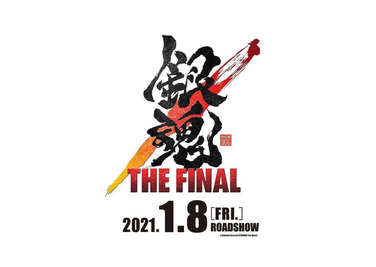 2021年のお正月は劇場版『銀魂』で決まりだァァァァ!万事屋3名による特報も到着…のはずが戦いが密&マスクが足りない!?
